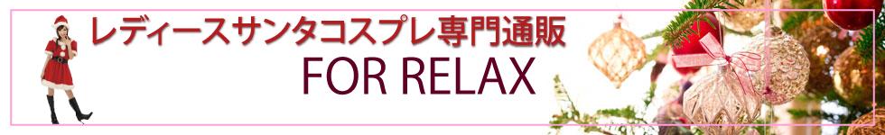 レディースサンタコスプレ衣装通販 FOR RELAX