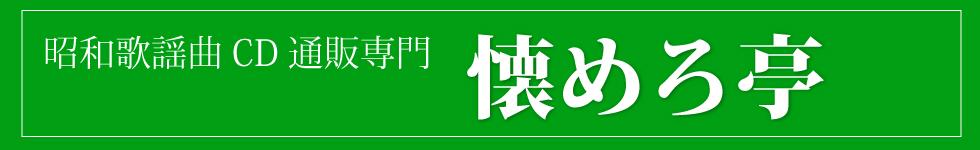 昭和歌謡曲CD通販専門店 なつめろ亭