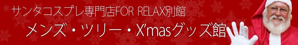 メンズサンタ別館 クリスマスコスプレ専門店FOR RELAX